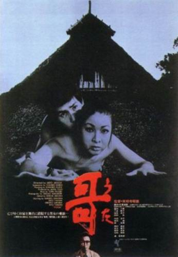 Поэма / Poem / Uta (Акио Джиссоджи / Akio Jissoji) [1972, Япония, драма, BDRip] [Extended Cut] VO (О.Воротилин) + Sub Rus, Eng + Original Jpn