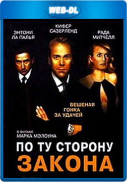 По ту сторону закона / Dead Heat (2002) WEB-DL 1080p