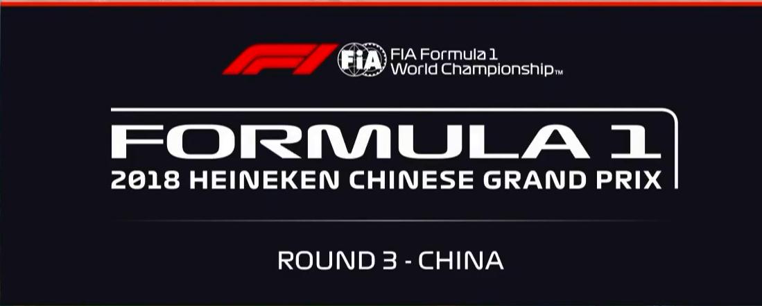 Формула 1 / Сезон 2018 / Этап 3 / Гран-при Китая / Гонка / Setanta Sports + HD [15.04.2018, Формула-1, IPTV / 1080p, TS / H.264, RU]