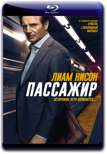 Пассажир / The Commuter (Жаума Кольет-Серра) [2018, боевик, триллер, драма, криминал, детектив, BDRip 720p] DUB [iTunes] + MVO