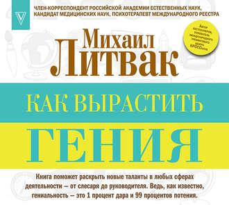 Михаил Литвак - Как вырастить гения (2018) MP3