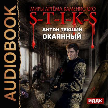 Антон Текшин - S-T-I-K-S. Окаянный (2018) МР3