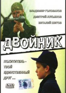 Двойник (Артур Гураль, Алексей Майстренко) [1995, триллер, VHSRip]