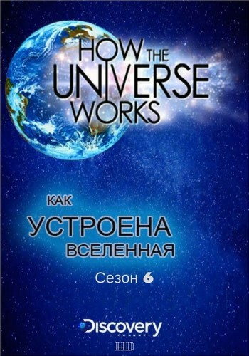 Discovery. Как устроена Вселенная / How the Universe Works (2018) HDTVRip [H.264/720p-LQ] (Сезон 6, серии 2 из 10) [hand made 50fps] (Обновляемая)