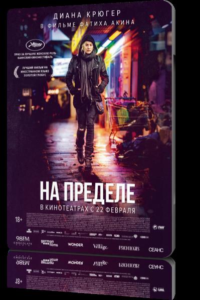 На пределе / In the Fade / Aus dem Nichts (Фатих Акин / Fatih Akin) [2017, Германия, Франция, драма, криминал, WEB-DL 720p] DVO (HiWay Grope) + Original (Deu) + Sub (Rus, Eng)