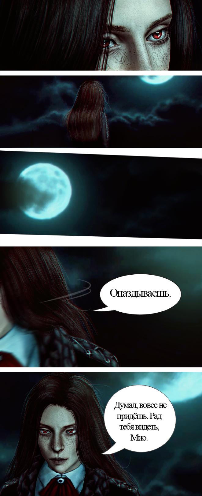 Вир-вампир-комикс.jpg