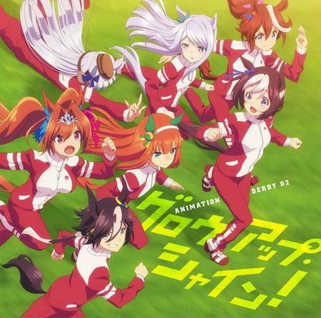 Uma Musume: Pretty Derby ED1 — Grow Up Shine! | Девушки-лошадки: Милое дерби ED1 (2018) [Regular Edition] [FLAC|tracks] <ED Single>