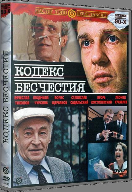 Кодекс бесчестия (1993) DVDRip-AVC от KORSAR