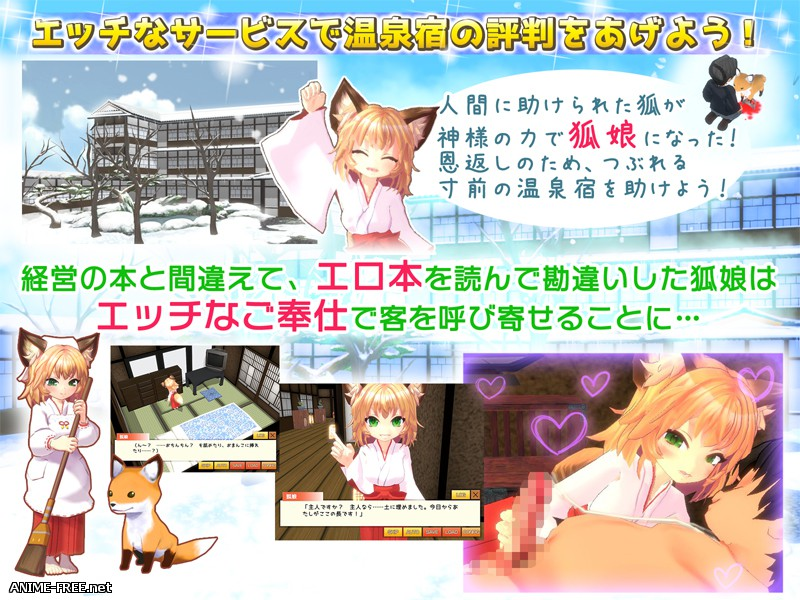 Fox Girl's Naughty Inn [2018] [Cen] [ADV, 3D] [JAP] H-Game