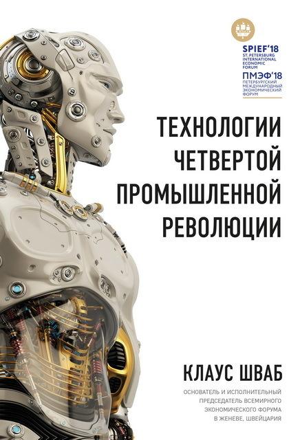 Клаус Шваб, Николас Дэвис - Технологии Четвертой промышленной революции (2018) FB2