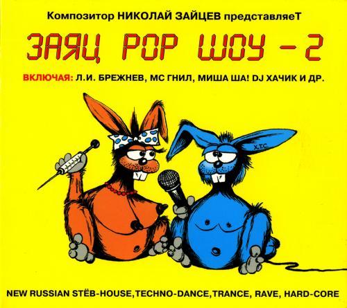 VA - Заяц Рор Шоу-2 (1996) [FLAC|Lossless|image + .cue]&ltPop, Dance&gt