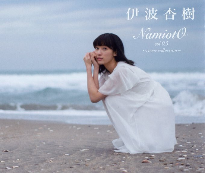 20180528.0809.01 Anju Inami - NamiotO vol 0.5 ~cover collection~ (FLAC) cover.jpg