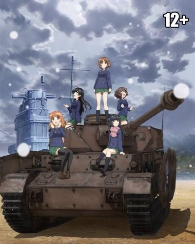 Girls und Panzer: Saishuushou | Girls und Panzer das Final | Девушки и танки: Финал [2017, Movie, 1 из 6 эп.] BDrip 1080p raw