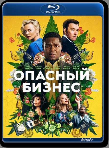 Опасный бизнес / Gringo (2018) BDRip 1080p от HELLYWOOD | D, A