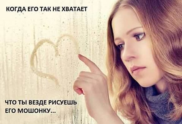 Когда ...