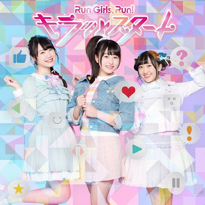 20180610.1257.14 Run Girls, Run! - Kiratto Start (M4A) cover.jpg