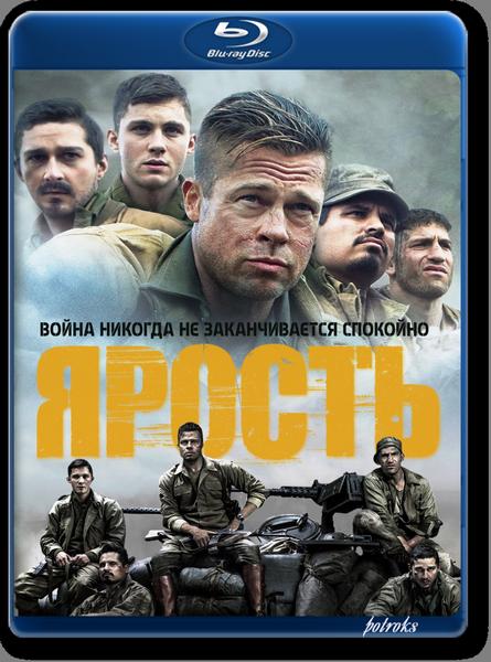 Ярость / Fury (2014) BDRip 720p | D, A