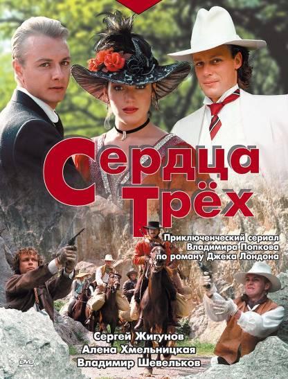 Сердца трёх (Владимир Попков) [1992, Приключения, мелодрама, DVB] Киноверсия