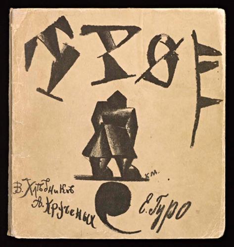 Хлебников В., Кручёных А., Гуро Е. — Трое [1913, PDF/DjVu, RUS]