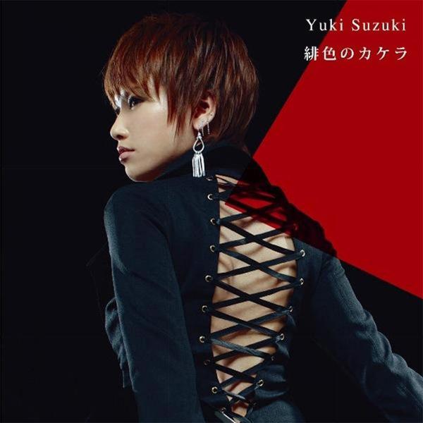 20180619.1306.09 Yuki Suzuki - Aka no Kakera (2009) (FLAC) cover 2.jpg