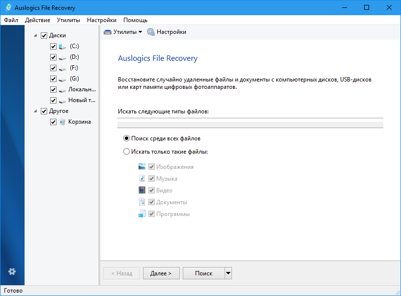 Auslogics File Recovery [8.0.20.0 Final] (2018/РС/Русский), RePack & Portable by TryRooM