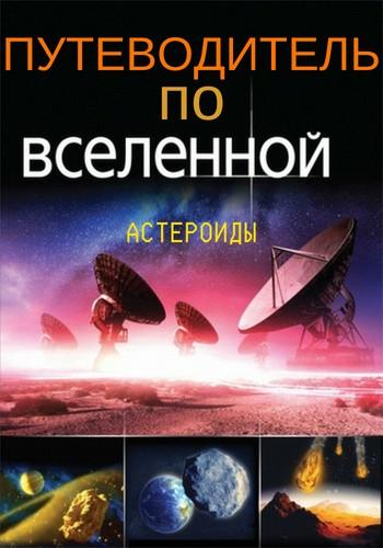 Путеводитель по Вселенной. Астероиды (2017) WEBRip
