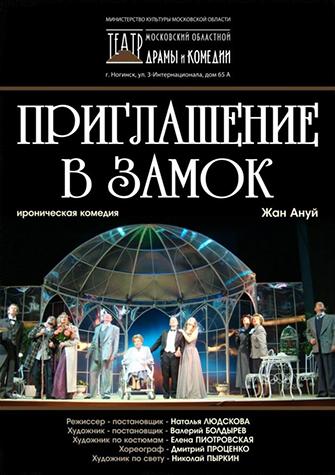 Приглашение в замок (Наталья Людскова) [2012, ироническая комедия, WEB-DLRip] Московский областной театр драмы и комедии, г. Ногинск