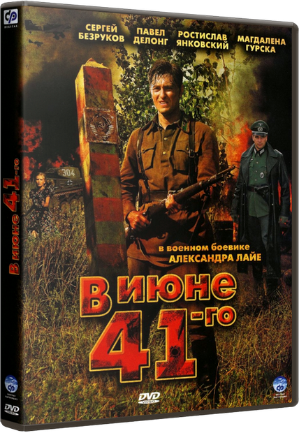 В июне 1941 (2008) DVDRip-AVC от KORSAR