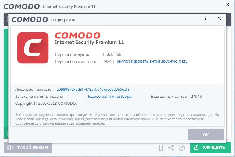 Comodo Internet Security Premium [11.0.0.6744] (2019/PC/Русский)