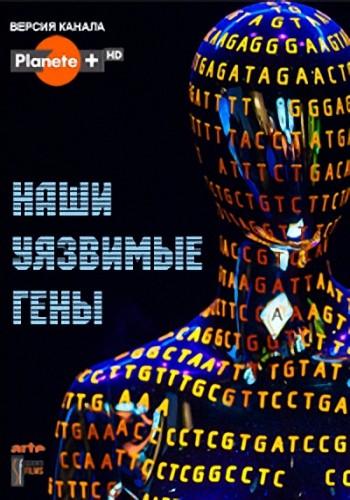 Наши уязвимые гены / Our Genes Under Influence (Les nouveaux secrets de notre heredite) (2015) HDTV [H.264/1080i-LQ]