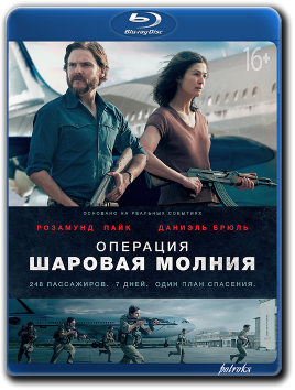 Операция «Шаровая молния» / Entebbe (2018) BDRip 1080p от HELLYWOOD | Лицензия