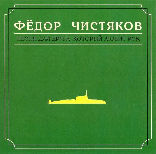 Фёдор Чистяков - Песня для друга, который любит рок (1999) [FLAC|Lossless|image + .cue]<Rock>