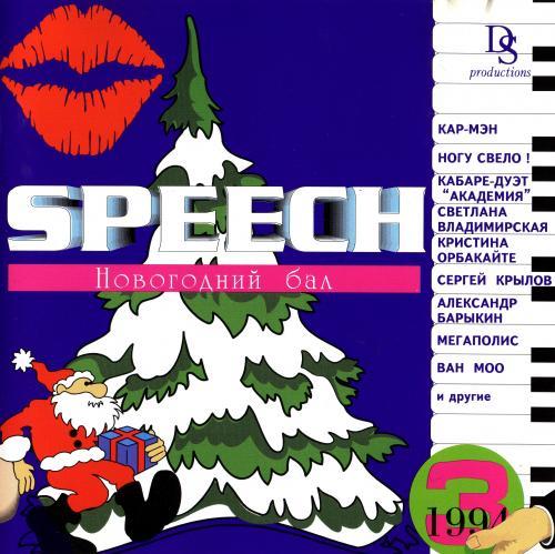 VA - Speech №3-Новогодний бал (1994) [FLAC Lossless image + .cue]<Pop>