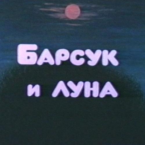 Барсук и Луна (Гани Кистауов, Жакен Даненов) [1981, мультфильм, детский, VHSRip-AVC]