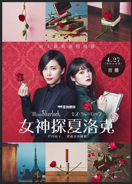 Мисс Шерлок / Miss Sherlock [S01] (2018) WEBRip   ColdFilm
