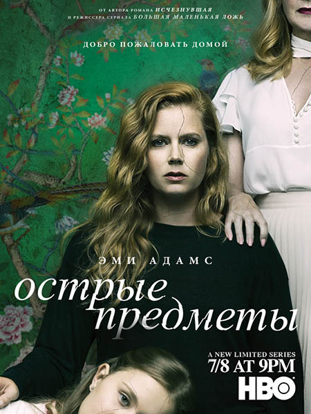 Острые предметы / Sharp Objects (2018) WEBRip 720p | ColdFilm