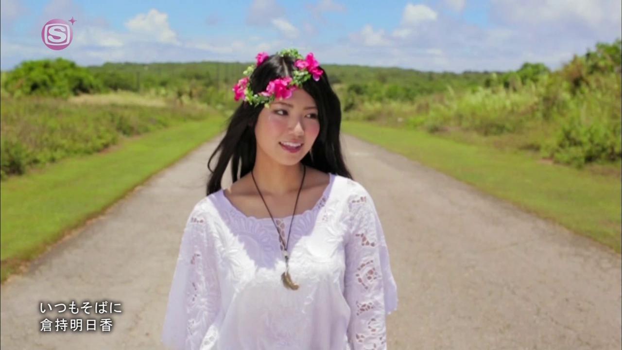 20180709.0509.02 Asuka Kuramochi - Itsumo Soba ni (PV) (JPOP.ru) 2.ts.png