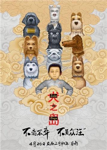 Остров собак / Isle of Dogs (Уэс Андерсон / Wes Anderson) [2018, США, Германия, мультфильм, фэнтези, драма, комедия, приключения, BDRip 720p] Dub (Пифагор) + Original + Sub (Rus, Eng)