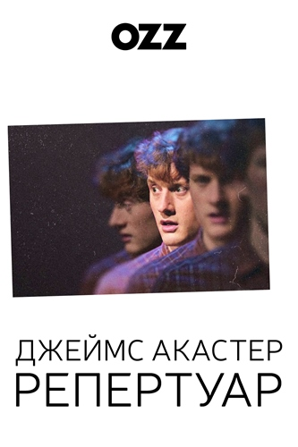 Джеймс Акастер: Репертуар / James Acaster : Repertoire / Сезон: 1 / Серии: 1 (4) (Daniel Lucchesi) [2018, Великобритания, комедия, стендап, монолог, WEBRip 1080p] VO (Ozz) + Original + Sub Rus