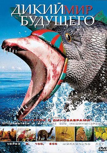 Дикий мир будущего (Прогулки с монстрами будущего) / The Future is Wild (2003) DVDRip
