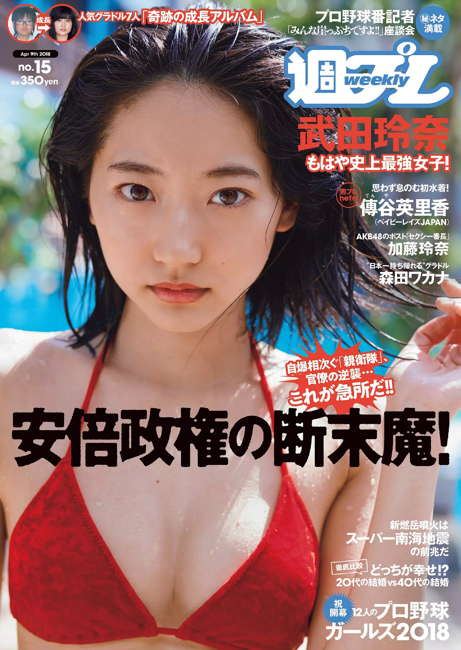 20180716.0114.13 Weekly Playboy (2018.15) 01 (JPOP.ru).jpg