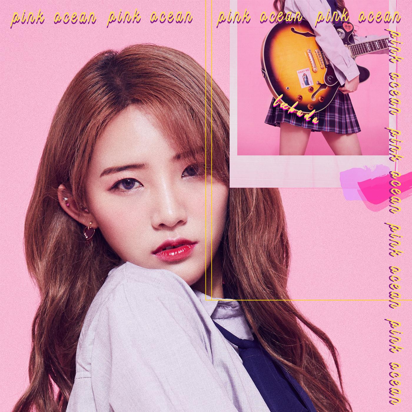 20180720.0219.4 Lee Bada - Pink Ocean (FLAC) cover.jpg