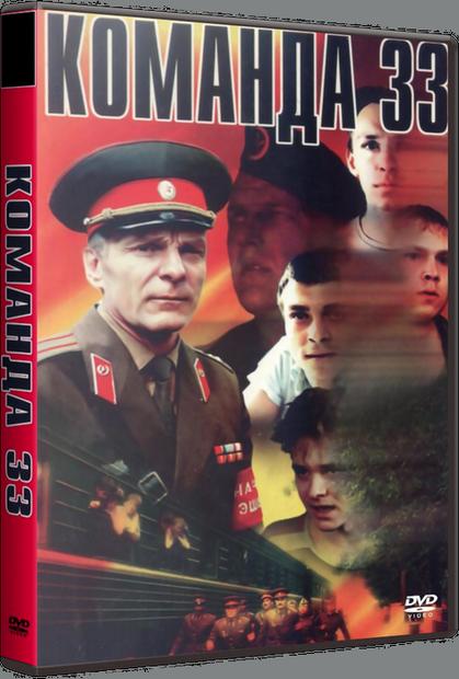 Команда 33 (1987) DVDRip-AVC от KORSAR