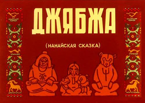 Джябжа (Мстислав Пащенко) [1938, СССР, мультфильм, DVB]