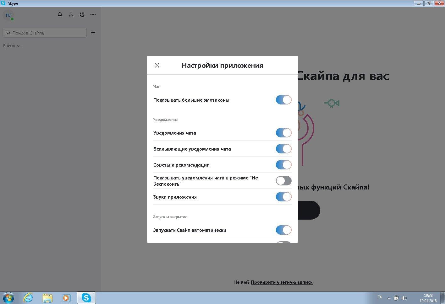 Skype [8.50.0.38] (2019/РС/Русский), RePack & Portable by elchupacabra