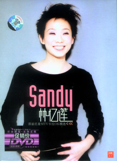 20180723.0821.4 Sandy Lam - Have you at least (DVD-Rip) (JPOP.ru) cover (JPOP.ru).jpg