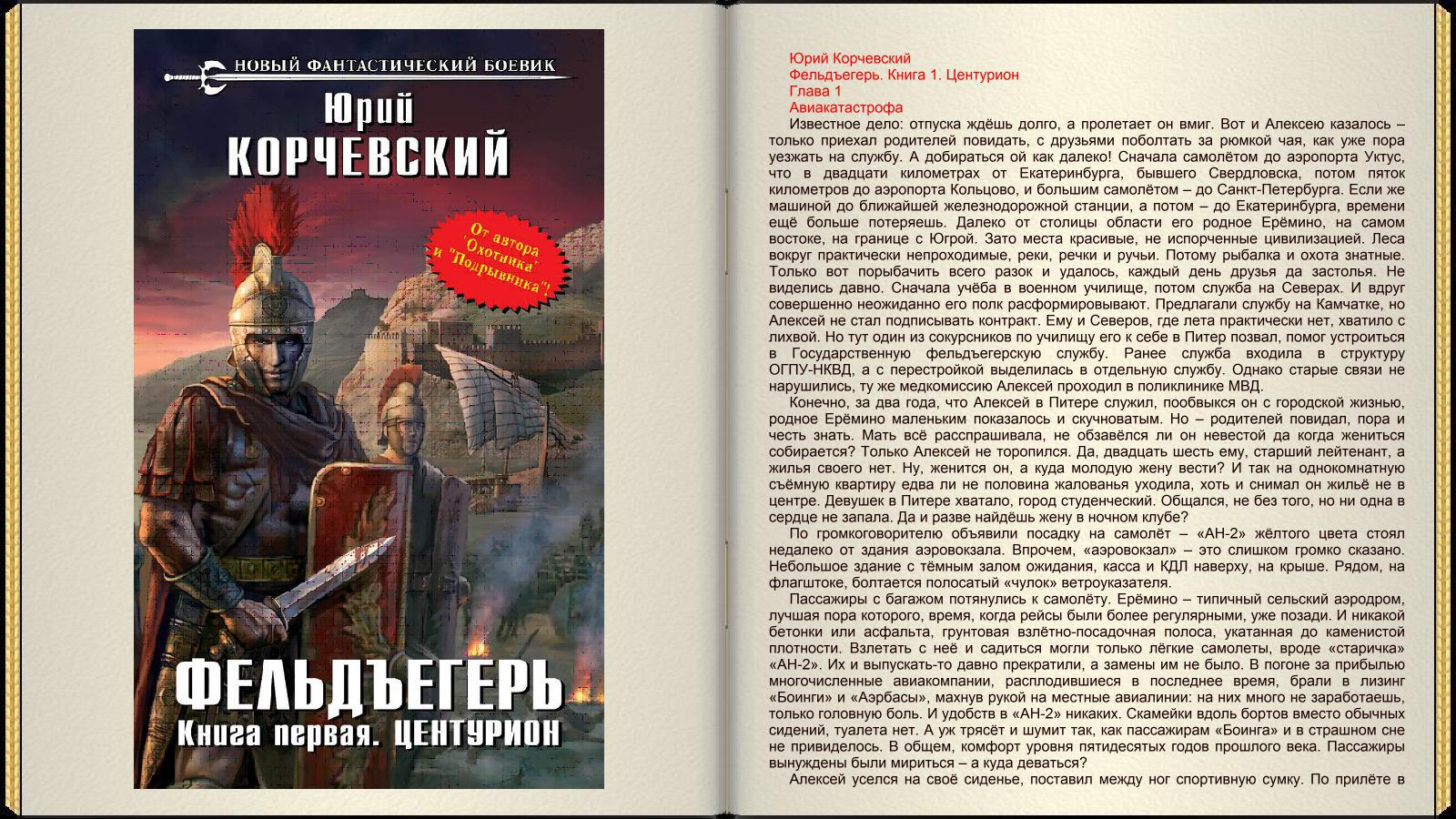 Серия книг: Новый фантастический боевик [129 книг] (2013-2017/FB2)