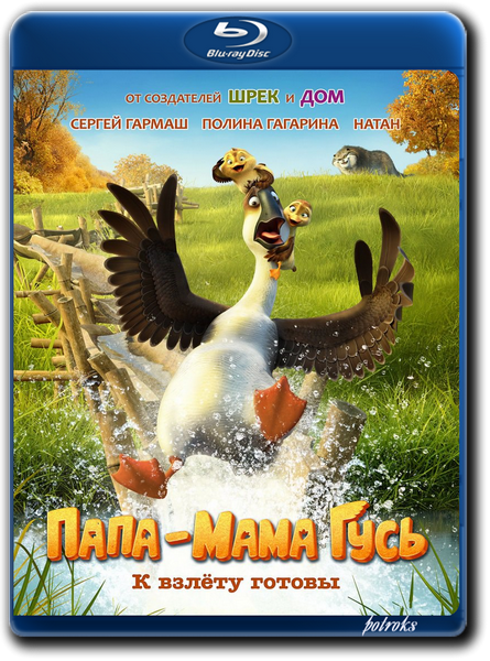 Папа-мама гусь / Duck Duck Goose (2018) BDRip 720p от HELLYWOOD | iTunes