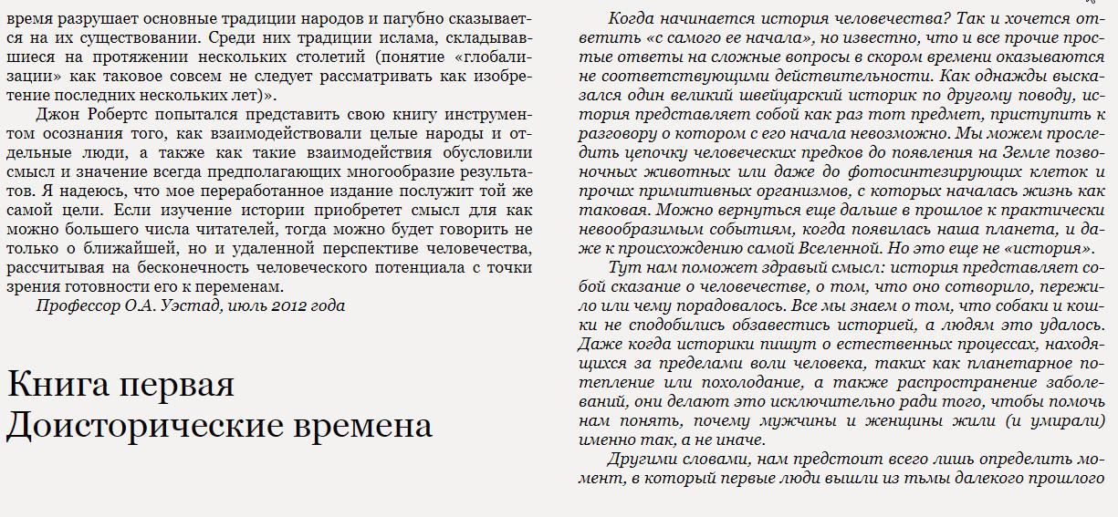 Джон Робертс, Одд Уэстад - Мировая история (2018/FB2)