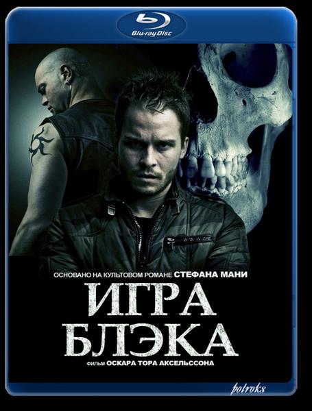 Игра Блэка / Svartur á leik (2012) BDRip-AVC от HELLYWOOD | P